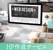 HP作成サービス