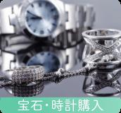 宝石・時計購入