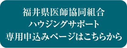 福井県医師協同組合ハウジングサポート専用ページ